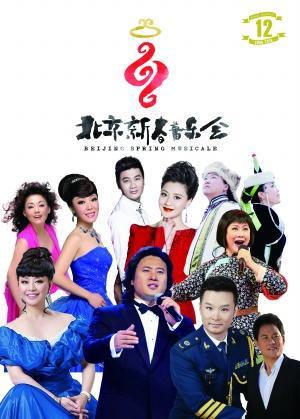 [明星爆料]北京新春音乐会将迎第12届 网选歌手加盟民歌春晚