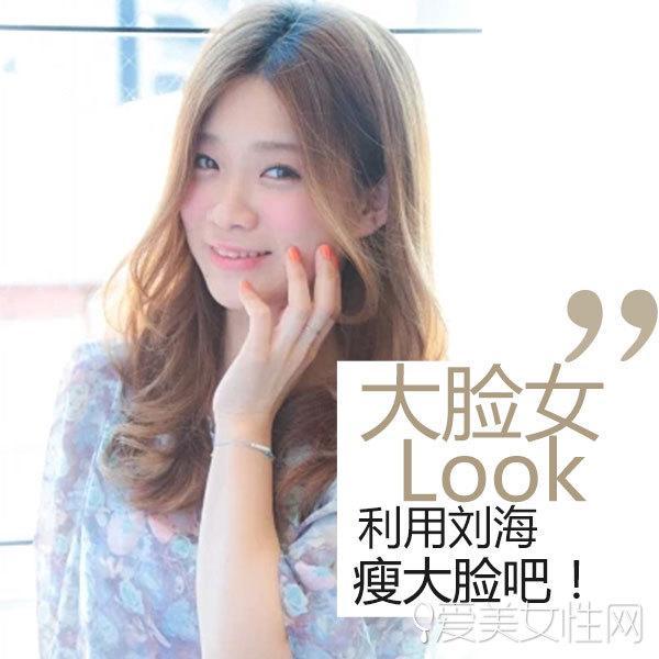 大脸女生适合的发型 巧用刘海瘦脸(3)