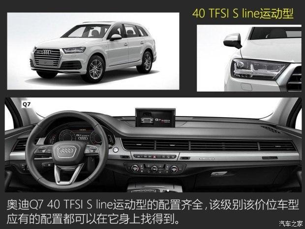 奥迪(进口) 奥迪Q7 2016款 40 TFSI S line运动型
