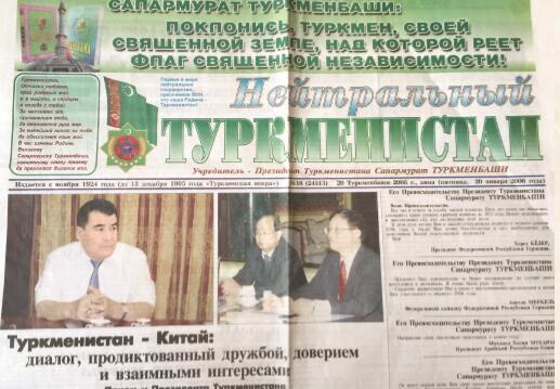 P46-2006 年 1 月 19 日,《土库曼斯坦日报》头版头条大幅报道了尼亚佐夫总统(左图)会 见由本文作者(右图右一)率领的中方代表团的新闻。