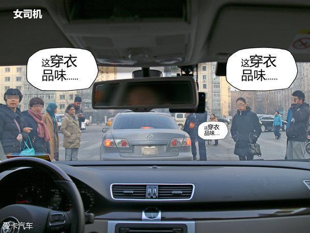 男女开车差异