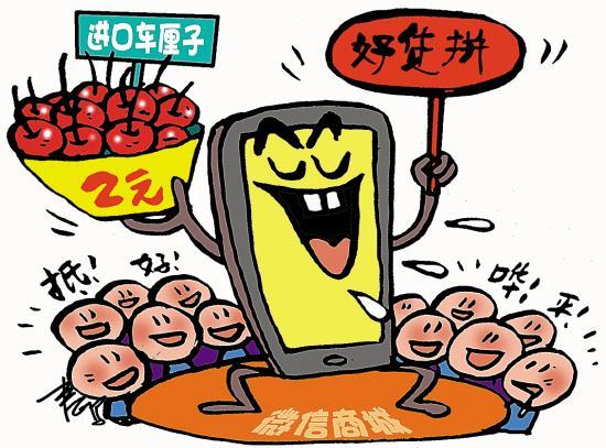 漫画/陈春鸣   只要两块钱就能买到两盒智利进口的蓝莓或250g车厘子?最近不少广州市民在一家名为好货拼的微信商城看到了这一喜讯。咦,拼好货倒是听得多,经常在微信或APP上拼团买水果的人都知道,但好货拼是个什么鬼?羊城晚报记者调查发现,这平价车厘子可不是想买就能买的,里面的水相当深   有玄机   街坊雀跃招呼小伙伴填写资料,却总被告知拼团失败   事情是这样的:去年年底,不少市民的朋友圈都给一则拼水果的邀请刷屏了,上面说:只要满40人,2块钱就可以团购到250克的车厘子或两盒蓝莓。