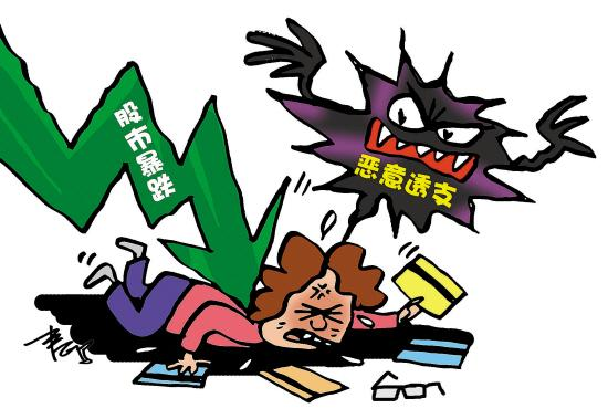 配资中国 女教授配资炒股亏大了 开8张信用卡套现补仓