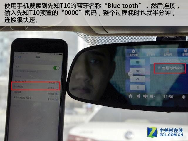 定制安卓功能多 测先知T10一体机后视镜