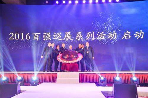 车界盛会在京举办 汽车界专家把脉三四级市场