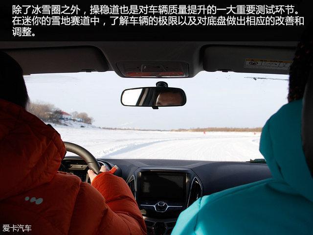 艾瑞泽5极寒体验