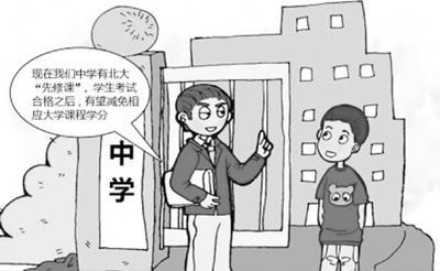 """高中生网上听大学课 大学""""先修课""""被疑""""招生战"""""""
