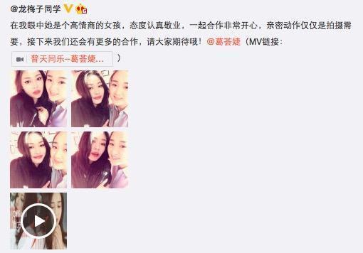 [热点新闻]龙梅子微博澄清同性传闻 赞葛荟婕情商高