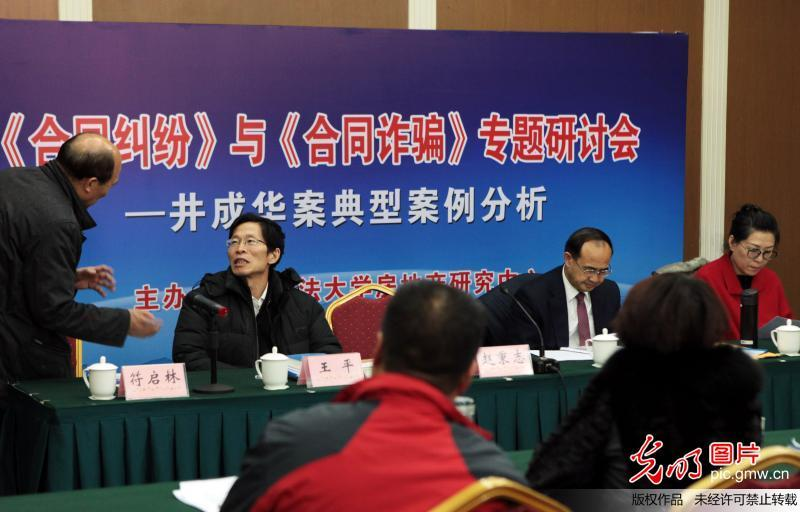《合同纠纷与合同诈骗》专题研讨会在京举行