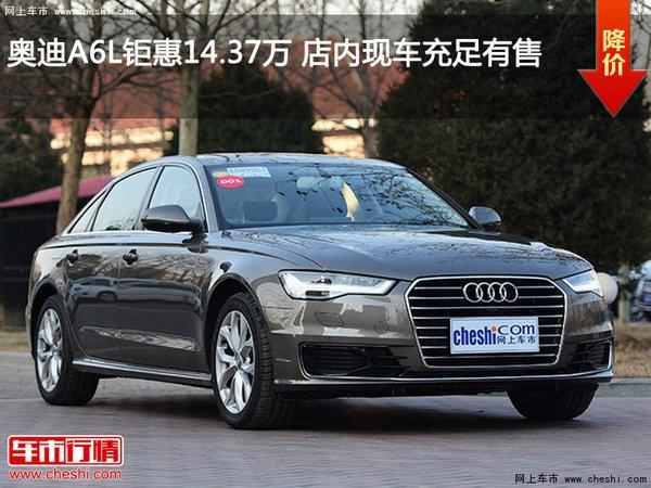 奥迪A6L钜惠14.37万 店内现车充足有售-图1