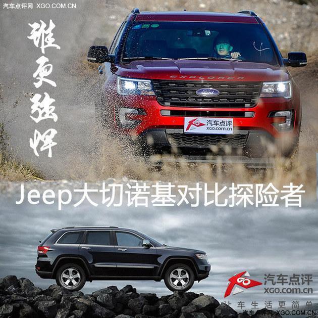 谁更强悍? Jeep大切诺基对比探险者