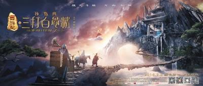 [热点新闻]<孙悟空三打白骨精>美术总监:要有魔幻片的范儿