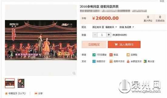 [热点新闻]胡歌春晚同款西装网上热卖 价格达26000元