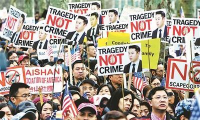 全美数万华人集会 抗议华裔警察因误杀被定罪