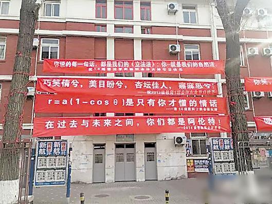 广州有高校学生挂低俗内容横幅 遭女生投诉被骚扰