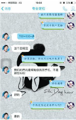 成都女子iPhone6s丢失 网上找手机又被骗两千(图)
