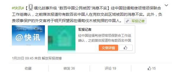 军事新闻打假:中国军舰照射菲机?特战击毙美特工?