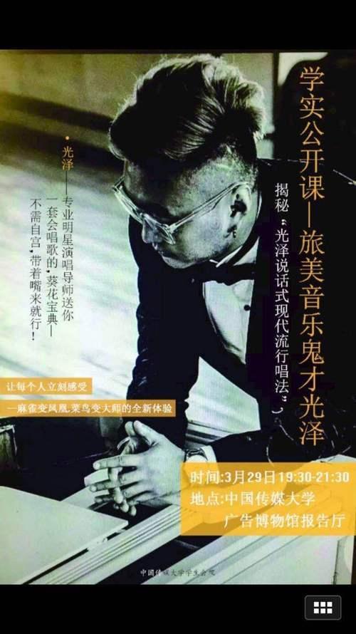 """[热点新闻]""""音乐鬼才""""光泽将揭秘""""说话式现代流行唱法"""""""