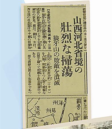"""【转载】 铁证:""""狼牙山五壮士""""的真实细节无可置疑(41年9月25日)"""