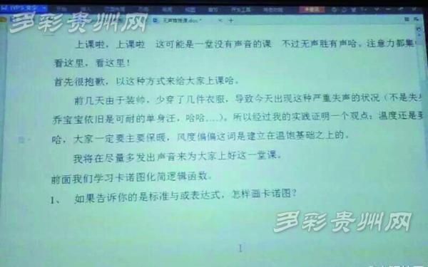 贵州大学老师感冒失声靠打字上无声课 文案幽默