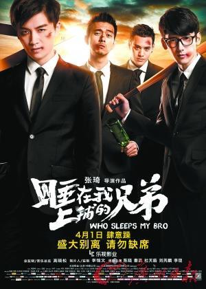 [热点新闻]新片《睡在我上铺的兄弟》引争议 从头打到尾