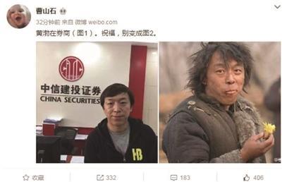 [热点新闻]黄渤跑券商营业厅开户? 网友操碎心:别变乞丐