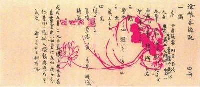 最新研究成果显示:鲁迅写信用的笺纸逾170种