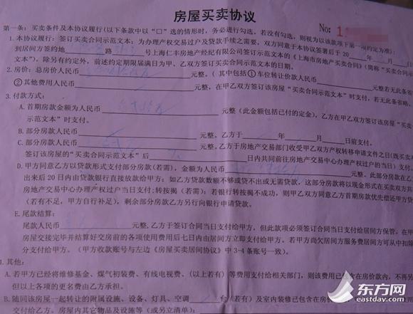 上海:房价涨百万元房东违约 中介不退服务费