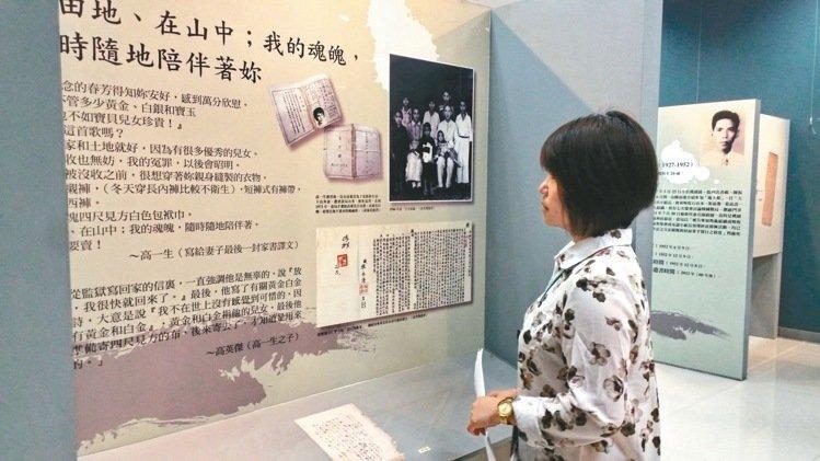 """台湾""""白色恐怖时期""""受难者遗书曝光"""
