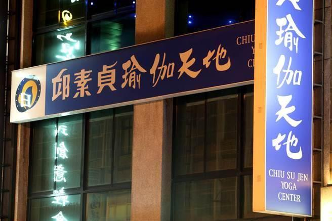 臺灣40年瑜伽老店傳惡性倒閉,大環境不景氣是主因。(圖片來源:臺灣《中國時報》)