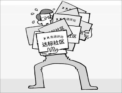 """北京年内完成社区减负 """"1个居委会17块牌子""""将终结"""