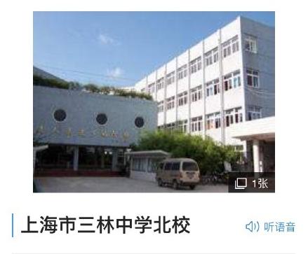 上海三林中学女教师遭家长打 学校:冲突过不严重