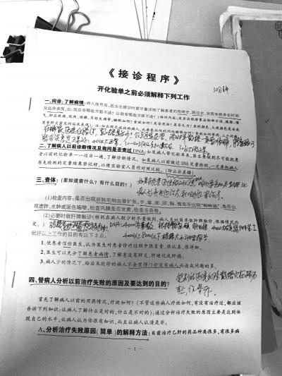 《接诊程序》上写满了笔记。京华时报记者张恒摄