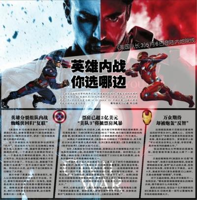 《美国队长3》6日同步北美上映 英雄内战你选哪边 [有意思]