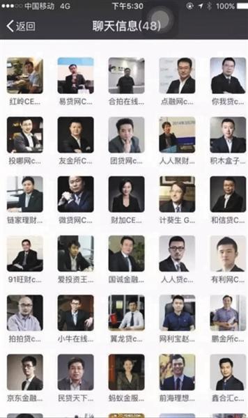 """""""CEO高仿群""""多名业界闻名人士被混充。收集截图"""
