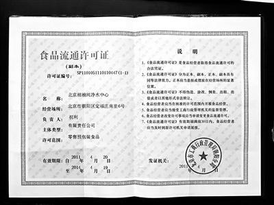 """""""栩楠纯净水中心""""流通许可证已过期两年"""
