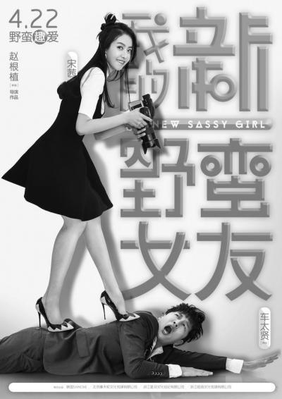 评论:韩国导演来中国拍片为何成了烂片之王? [有意思]