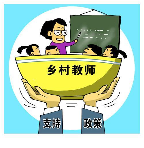 75.6%农村受访者感到乡村教师严重紧缺