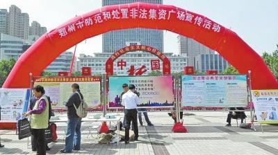 """郑州警方传递经济犯法案 揭示""""变异""""的不法集资"""