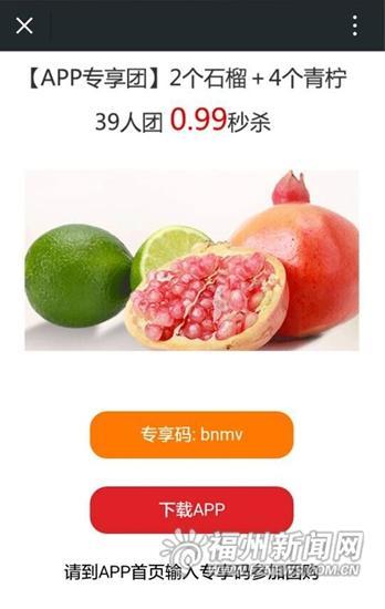 """""""拼团买水果""""愈演愈烈"""