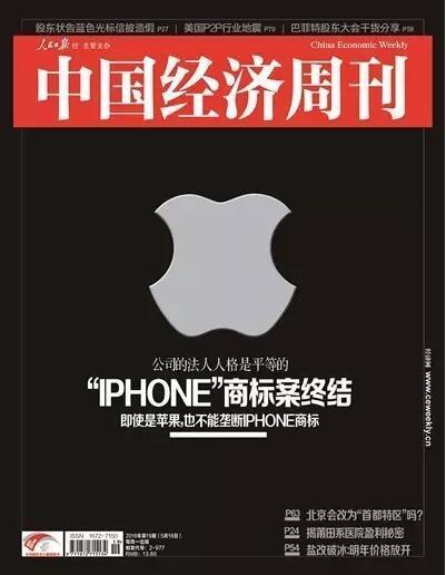 2016年第19期《中国经济周刊》封面