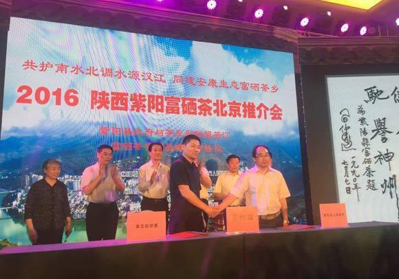 紫阳县政府与中国茶互助联盟签订紫阳富硒茶北京市场经销战略合作协议