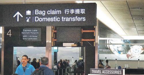 随处可见的中文是奥克兰机场的一大亮点。(新西兰《中文先驱报》)