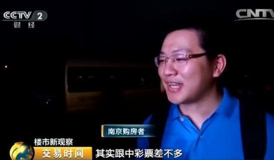 南京购房者:运气,就像中奖一样。