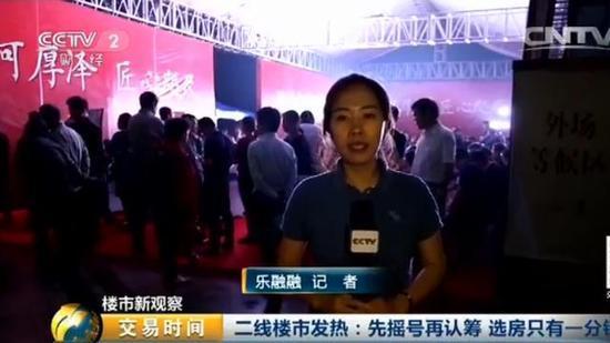 记者:现在是晚上的七点多钟,我现在所在的地方是位于南京江北的一个楼盘,这个楼盘将在今天晚上进行一个开盘。大家可以看到,现在我的身后搭起了一个大的雨棚,这个雨棚就是供购房者进行一个等待的。那么我看了一下,现在这个等待区域已经是座无虚席,我目测了一下大概有四五百人的样子。那么据了解,这个楼盘今天将推出250套左右的房源,目前意向的客户已经达到了六百组。