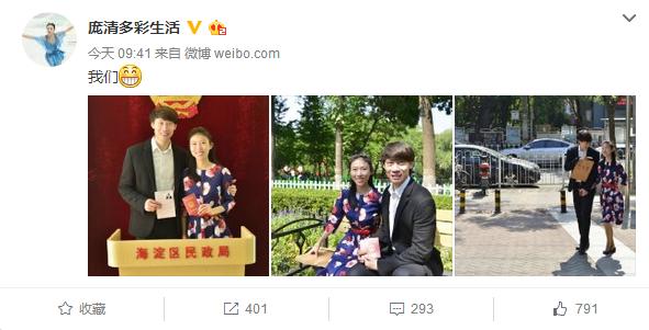 中国双人滑名将庞清佟健宣布领证结婚