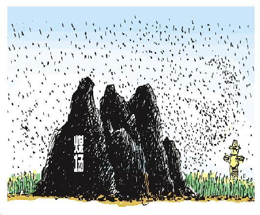 西安一区政府取缔令雷大雨小 三月搬不走一违法煤矿