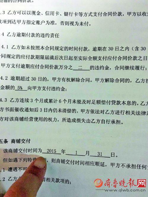 合同显示商铺交付时间为2015年1月。 本报记者 王皇 摄