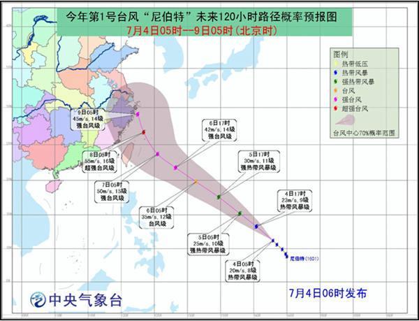 """本年第1号飓风""""尼伯特""""将向我国台湾到华东沿岸凑近"""