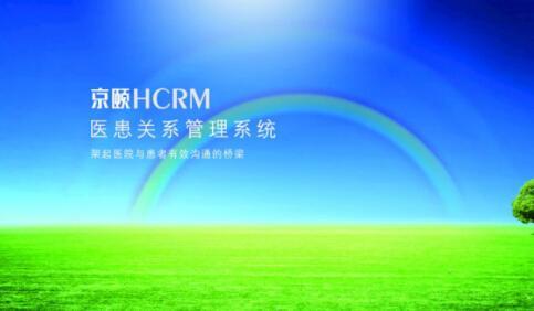 京颐HCRM系统:架起医患沟通桥梁 构建和谐医患关系